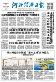 河北经济日报(2020-04-01)