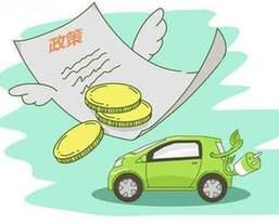 确定了!新能源汽车购置补贴和免购置税政策延长2年