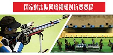 神枪手线上对抗国家射击队网络视频对抗赛来袭