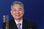 徐洪才:借力金融支持 促进文旅企业复工复产