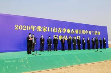 总投资33.4亿元 涿鹿重点项目集中开工