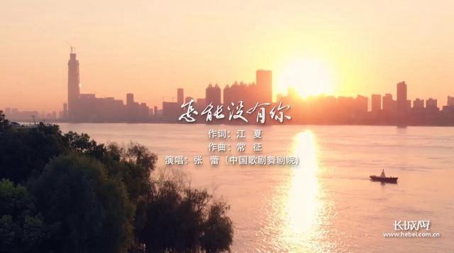 """特别的爱给特别的你 抗""""疫""""MV《怎能没有你》正式上线"""