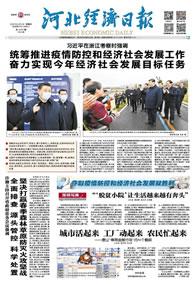 河北经济日报(2020.04.02)