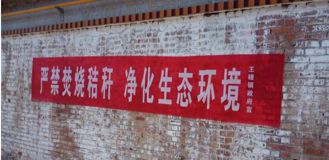 景县王瞳镇在行动:禁烧秸秆 文明祭祀