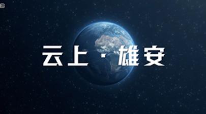 【微视频】云上雄安