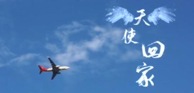 唐山师范学院、唐山市音乐家协会创作《天使回家》致敬最美逆行