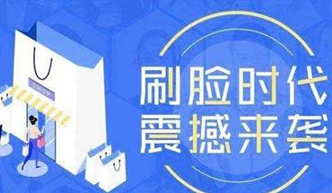 邢台市本级企业离退休人员手机刷脸认证