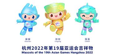 琮琮莲莲宸宸杭州2022年第19届亚运会吉祥物发布