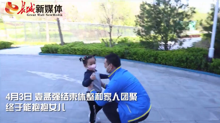 【微视频】闺女,爸爸终于可以抱抱你!