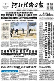 河北经济日报(2020-04-05)