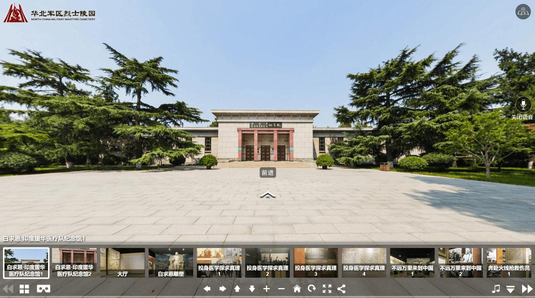华北军区烈士陵园开展网上祭扫英烈活动
