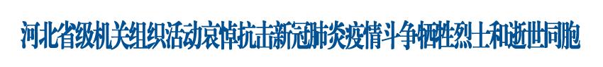河北省级机关组织活动哀悼抗击新冠肺炎疫情斗争牺牲烈士和逝世同胞