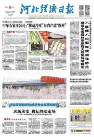 河北经济日报(2020.04.07)