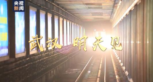 微视频丨武汉:明天会更好