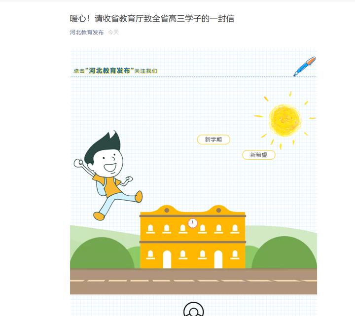 开学在即,河北省教育厅给全省高三学子写了一封信