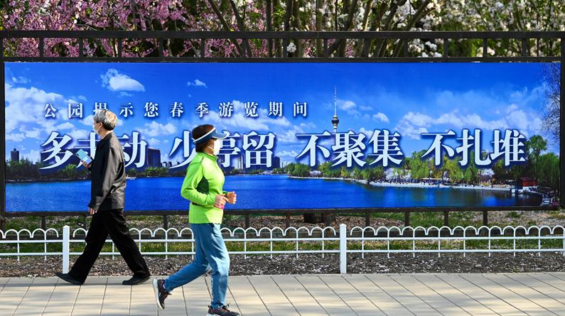 北京:春和景明