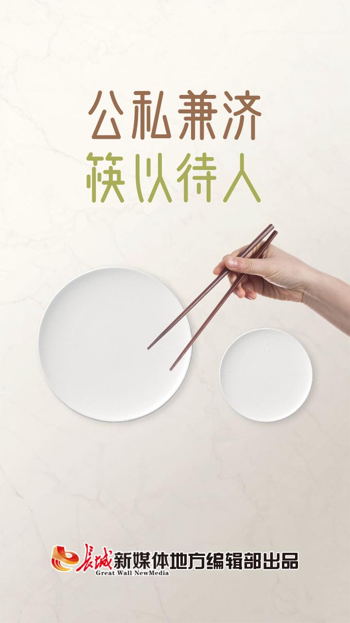 公益海报④|公勺公筷_文明取菜
