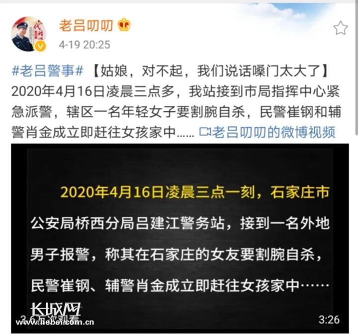 石家庄吕建江警务站:姑娘对不起,我们说话嗓门太大了