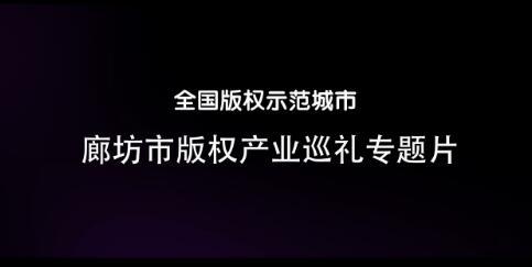 【河北版权巡礼】河北乐聪:打造五位一体版权服务大平台