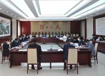 """省人大常委会""""十四五""""规划专题调研组召开选题专家论证会"""