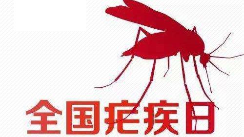 消除疟疾控新冠 这些疟疾的注意事项你必须知道