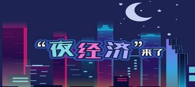石家庄2020年夜经济正式启动