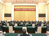 纪念河北省人大常委会设立40周年座谈会在石家庄举行