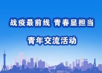 活动回顾 | 省人大常委会机关举办青年交流活动
