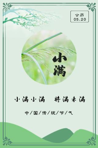 【H5】中国传统节气小满