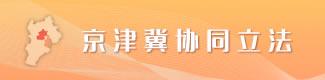 京津冀协同立法