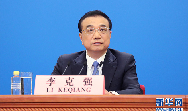 李克強總理出席記者會并回答中外記者提問