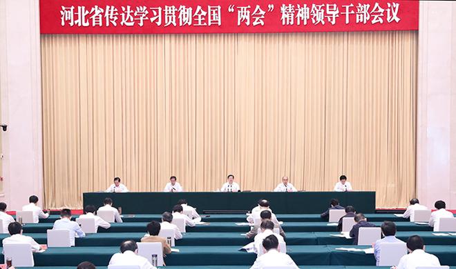 """河北省傳達學習貫徹全國""""兩會""""精神領導干部會議在石家莊舉行"""