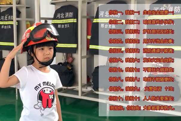 微视频|你拍一我拍一 消防童谣要牢记