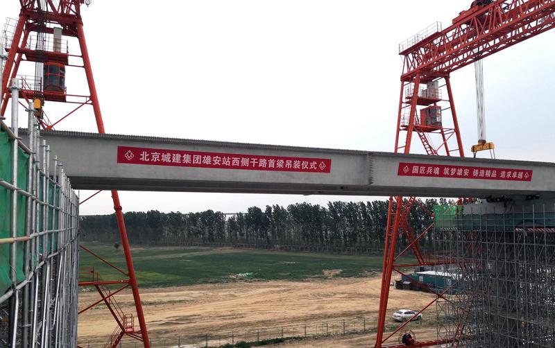 高清:雄安首座特大桥开始箱梁吊装