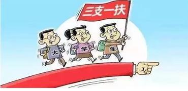 """今年招募3.2万名高校毕业生到基层""""三支一扶"""""""