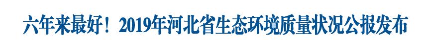 六年来最好!2019年河北省生态环境质量状况公报发布