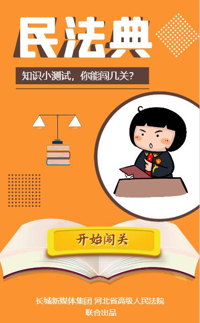 民法典知识小测试,你能闯几关?