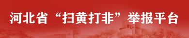 """河北省""""掃黃打非""""舉報平臺"""