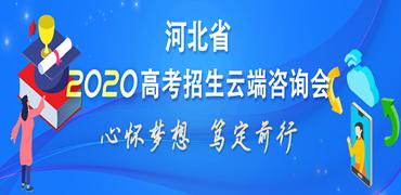 河北省2020高考招生云端咨詢會