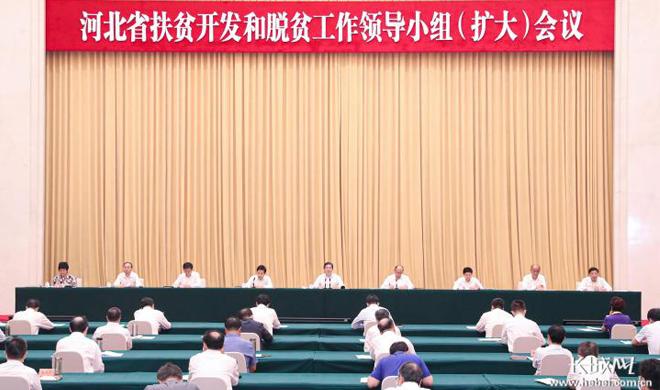 河北省扶贫开发和脱贫工作领导小组(扩大)会议举行 王东峰讲话