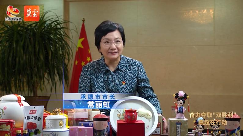 宫廷御点、有机食品、非遗文创,女市长在线推介承德山水、承德好礼