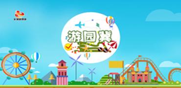 """【游園冀】城市中心的""""綠肺"""",打卡了嗎?"""