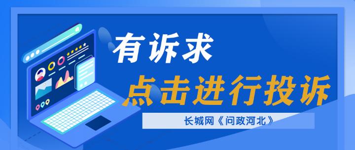 【民声回音】邯郸冀南新区:生态