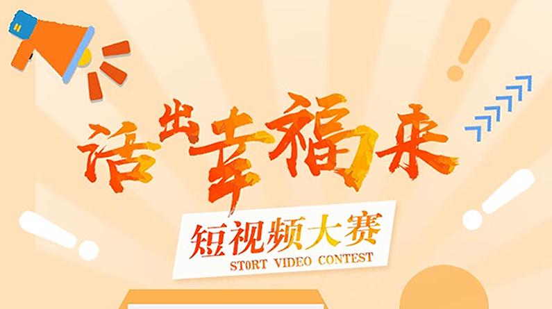 """【活動】一夏""""閃""""起來!""""活出幸福來""""短視頻大賽開始啦!"""