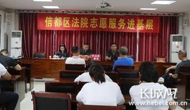 邢臺信都區法院黨員志愿服務宣傳《民法典》