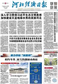 河北經濟日報(2020.8.10)