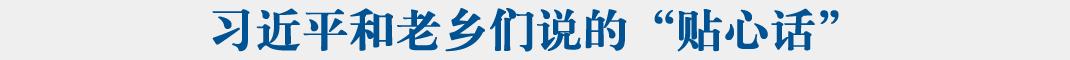 """聯播+丨習近平和老鄉們說的""""貼心話"""""""