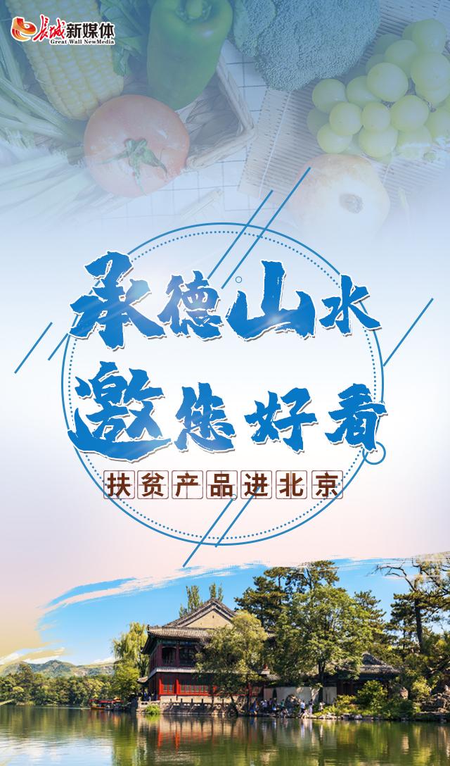 承德山水邀您好看 扶贫产品进北京