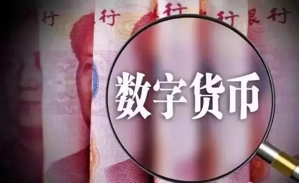 央行范一飛詳解數字人民幣 需擬定專門監管要求