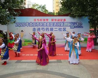 2020年北京市民体质促进民俗趣味运动会开幕